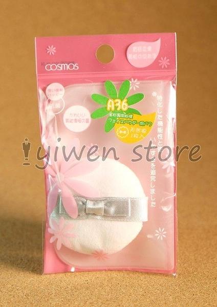 《一文百貨》COSMOS A36蜜粉專用粉撲/圓/30191