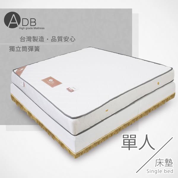 ♥ADB 克里昂軟硬二用舒眠單人3.5尺獨立筒床墊 150-11-A 床墊 獨立筒 單人床墊 多瓦娜
