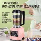 榨汁機多功能家用水果大容量炸果汁機豆漿機電動破壁料理機 WJ百分百