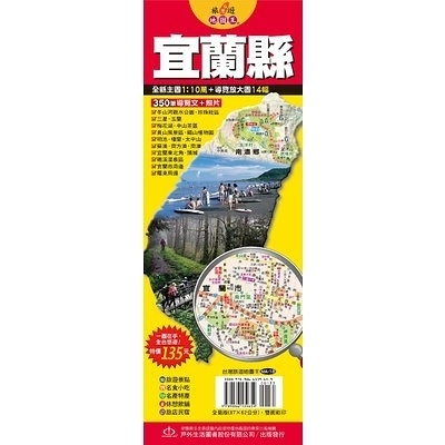 台灣旅遊地圖王(宜蘭縣)(單張)單張