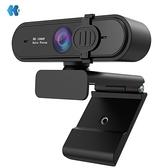 視訊攝影機USB電腦攝像頭網路直播1080P自動對焦教學視訊會議K20 【快速出貨】