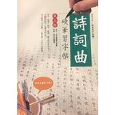 詩詞曲硬筆習字帖(第3輯)