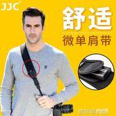 相機帶 JJC 相機微單反索尼佳能尼康肩帶背帶快攝手快槍手70D 760D A6000 歐萊爾藝術館