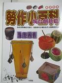 【書寶二手書T6/少年童書_DO3】燭台創意篇_宇宙工作室