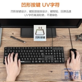 有線電腦鍵盤鼠標套裝游戲辦公專用USB打字筆記本臺式薄膜【英賽德3C數碼館】