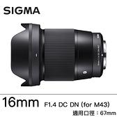 分期0利率 SIGMA 16mm F1.4 DC DN Contemporary for M43 恆伸公司貨 免運 德寶光學
