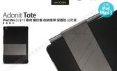 Adonit Jot Tote iPad Mini 3 / 2 / 1 專用 觸控筆 收納 攜帶 保護殼 公司貨