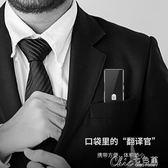 智慧語音翻譯機多國語言翻譯器出國旅遊隨身翻譯筆YXS Chic七色堇