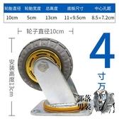 通用轉椅輪 6寸萬向輪重型腳輪靜音橡膠輪底座458寸平板手推車輪子