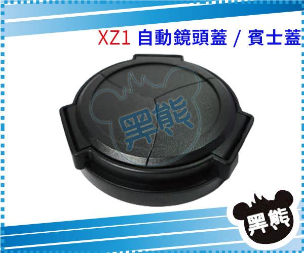 黑熊館 Olympus XZ1 自動鏡頭蓋 賓士蓋 自動蓋 炫風蓋 三葉片式