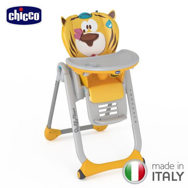 Chicco Polly 2 Start 多功能成長高腳餐椅-可愛老虎[衛立兒生活館]