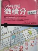 【書寶二手書T5/科學_HYJ】3小時讀通微積分(漫畫版)_大上丈彥