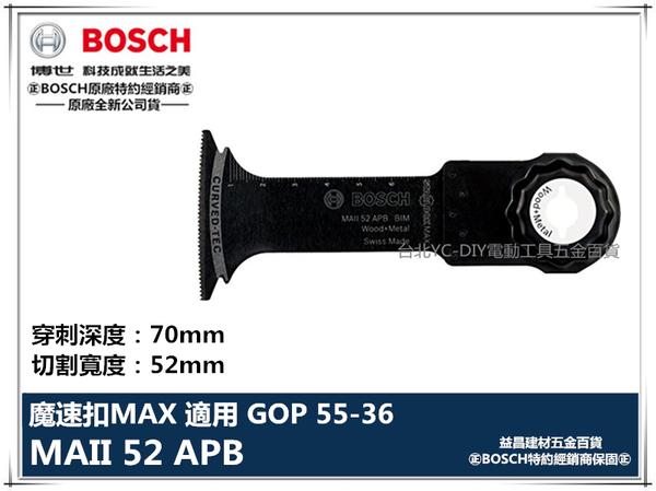 【台北益昌】德國 BOSCH 魔切機配件 MAII 52 APB Starlock MAX 精準弧型切刃 木、金屬兩用鋸片