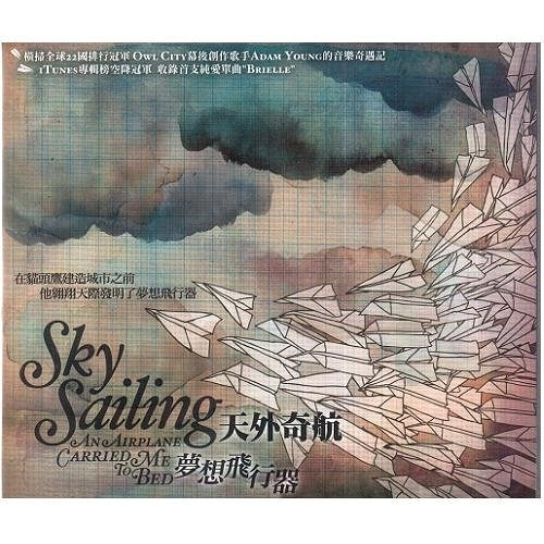 天外奇航 夢想飛行器  CD  Sky Sailing An Airplane Carried Me To Bed (音