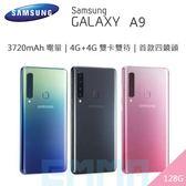 送玻保【3期0利率】三星 SAMSUNG Galaxy A9 6.3吋 6G/128G 3720mAh 首款四鏡頭 雙重帳號 智慧型手機