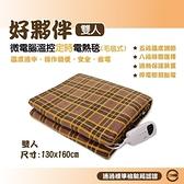 好夥伴微電腦溫控電熱毯(雙人)TDK-C1-橘咖格子
