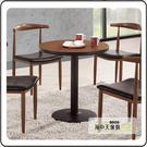 {{ 海中天休閒傢俱廣場 }} G-23 摩登時尚 餐桌系列 485-4 曼特爾2.3尺圓商業桌