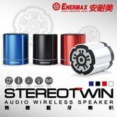 保銳 ENERMAX 可對接無線藍芽喇叭 EAS02S 黑/藍/紅/白 (單顆入)