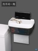 衛生紙架衛生間紙巾盒免打孔廁所抽紙廁紙盒創意捲紙盒手紙盒衛生紙置物架