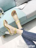 夏季新款透明一字扣帶粗跟露趾涼鞋女水晶跟圓跟氣質高跟鞋子 時尚芭莎