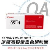 【高士資訊】Canon 佳能 CRG-051H 黑色 高容量 碳粉匣 原廠公司貨 CRG051 051H