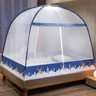 蚊帳 蒙古包蚊帳家用免安裝1.8學生1.5m宿舍1.2防摔兒童可折疊2米床0.9TW【快速出貨八折鉅惠】