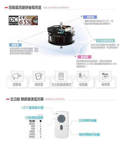 【燈王的店】台灣將財DC吊扇 直流變頻 省電 正轉反轉 56吋吊扇+吊扇燈+遙控器 ☆DC23-622