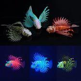魚缸造景裝飾品夜光魚熒光仿真獅子魚水族硅膠假魚寵物【步行者戶外生活館】