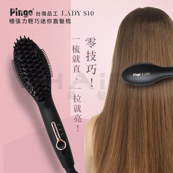 PINGO 台灣品工 LADY S10 極張力輕巧迷你直髮梳