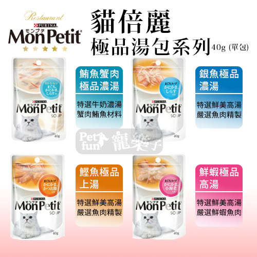 [寵樂子] 《MonPetit 貓倍麗》極品湯餐包系列-40g/單包(四種口味) 貓餐包