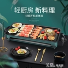 電烤盤 電燒烤爐家用電燒烤架子無煙烤肉爐烤串室內韓式電烤盤 618狂歡購