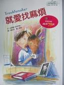 【書寶二手書T7/兒童文學_OFO】就愛找麻煩_安德魯‧克萊門斯