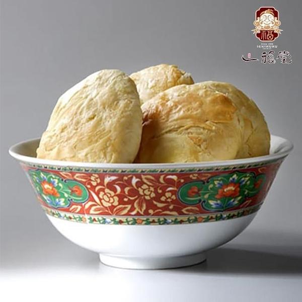 【南紡購物中心】【一福堂】原味太陽餅4盒(12入/盒)