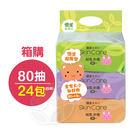 US BABY 優生 抗菌嬰兒濕紙巾(濕...