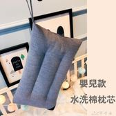 枕頭 水洗棉寶寶枕頭 兒童枕3到6歲幼兒園全棉羽絲絨枕芯 YYJ 卡卡西