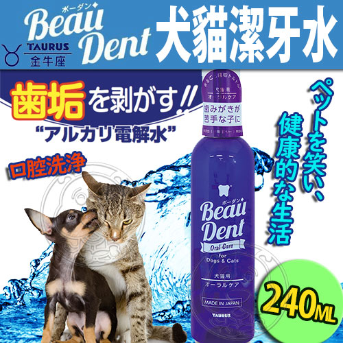 【培菓寵物48H出貨】TAURUS金牛座》犬貓用Beau Dent潔牙水-240ml