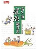二手書博民逛書店 《雷久南健康隨身書》 R2Y ISBN:9576219485│雷久南
