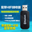 USB車載【MA003】藍芽接收器