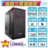 【免運分期0利率】「LOL英雄聯盟、AVA戰地之王、POE流王黯道」進階款:最新G4560雙核、8G、120G SSD