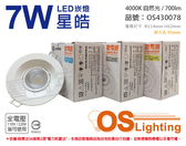 OSRAM歐司朗 LEDVANCE 星皓 7W 4000K 自然光 24度 全電壓 9.5cm 崁燈 _ OS430078