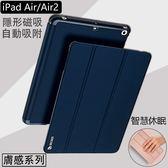 膚感系列 蘋果 iPad Air Air2 平板保護套 ipad5 ipad6 智慧休眠 商務 休眠 平板套 支架 保護殼 自動吸附