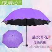 遇水開花雨傘防曬黑膠防紫外線晴雨兩用三折疊太陽傘女士遮陽傘 後街五號