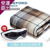 美國BIDDEFORD 《好禮組》智慧型安全蓋式電熱毯+眼部按摩器OTG-T_XYFNH518【免運直出】