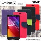 【愛瘋潮】ASUS ZenFone 2 (ZE550/ZE551ML) 經典書本雙色磁釦側翻可站立皮套 手機殼