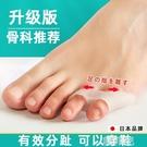 分趾器 日本小腳趾內外翻矯正器小拇指重疊分趾器保護套防磨可以穿鞋男女 韓菲兒