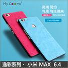 逸彩系列 小米 MAX 6.4吋 手機套...