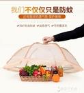 飯菜罩子桌蓋菜罩可折疊餐桌罩食物防蒼蠅長...