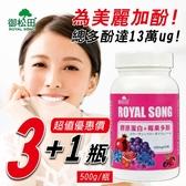【御松田】膠原蛋白+莓果多酚(30粒x3+1瓶)~可搭配穀胱甘肽珍珠粉葡萄籽蔓越莓酵素使用