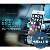 JR-ZS110 蘋果/三星/HTC/SONY 出風口車載支架 專用車架 360度旋轉 7吋以下手機 手機支架