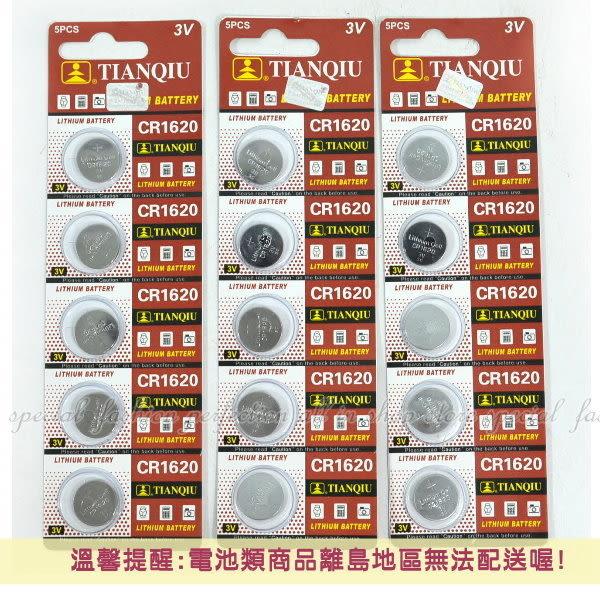 【GU305】環保型鈕扣電池/水銀電池CR1620 汽車遙控器電池 3V(一卡5顆)~不拆售★EZGO商城★